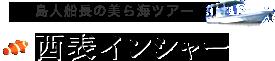 シュノーケリングツアー専門店・西表インシャー 石垣島日帰りOK